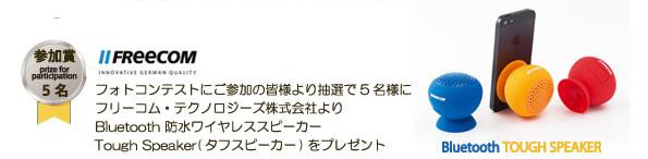 フォトコン賞品2