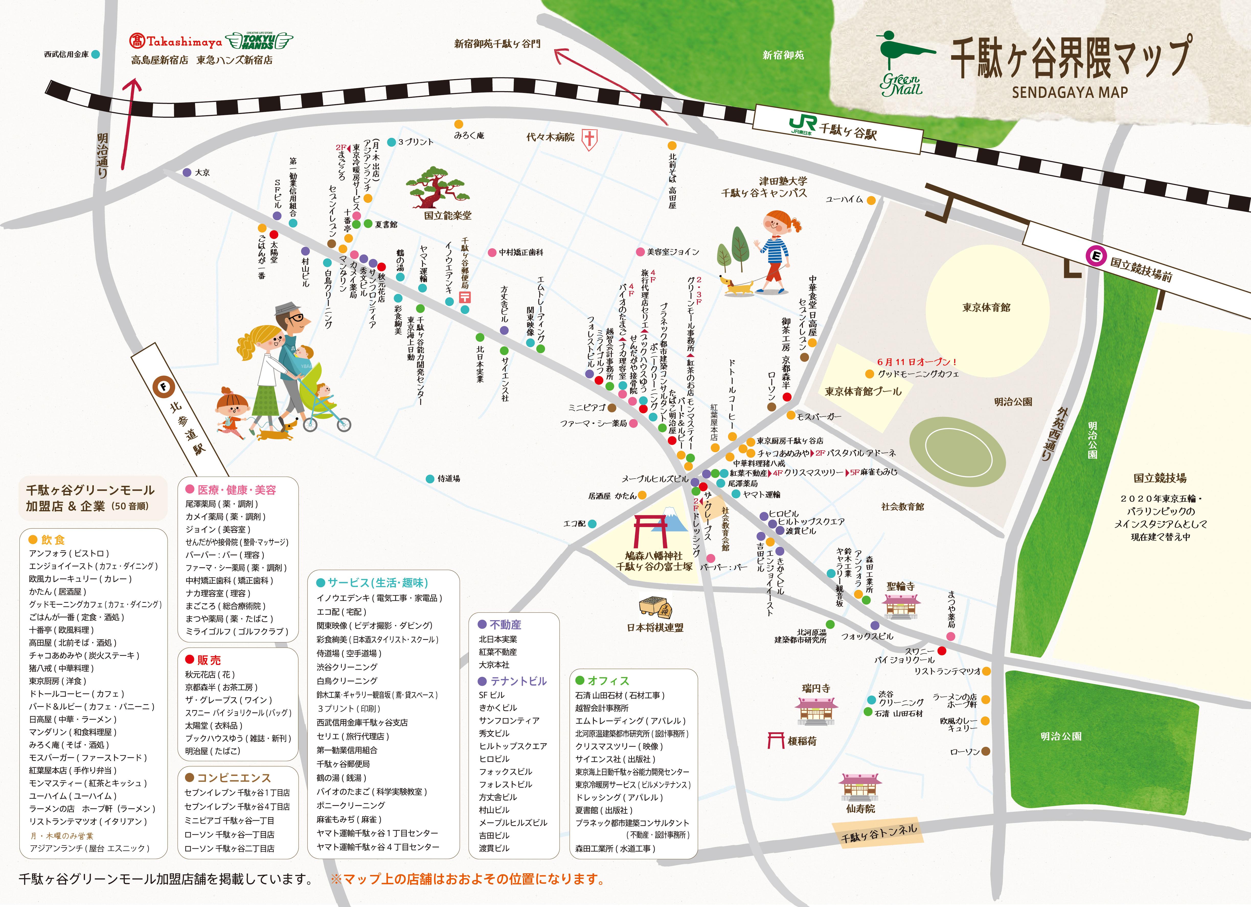 千駄ヶ谷グリーンモールマップ
