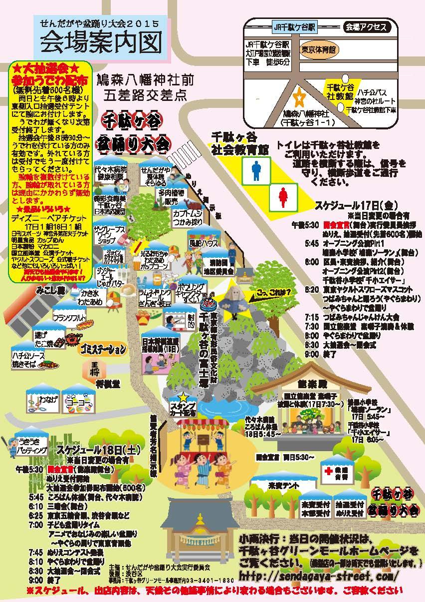 盆踊り2015チラシ原稿WEB_ページ_3