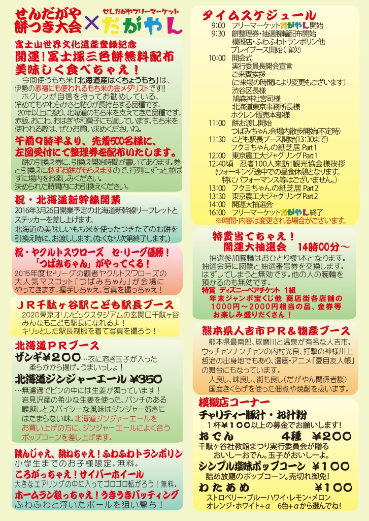 せんだがや餅つき大会2015-2