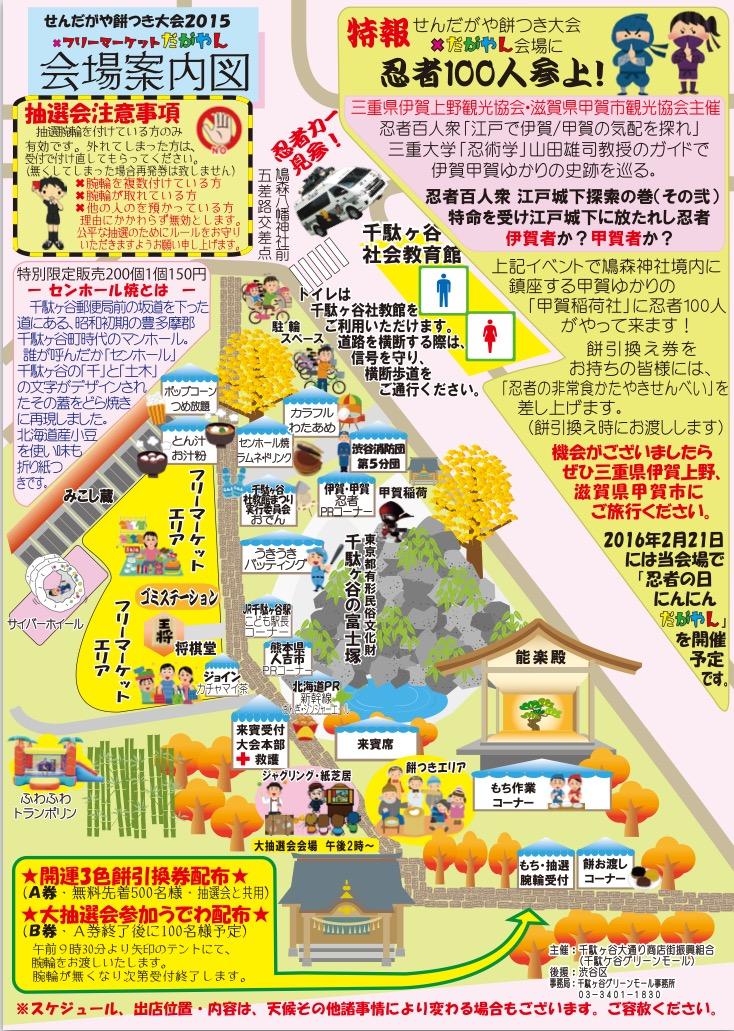 せんだがや餅つき大会2015-3